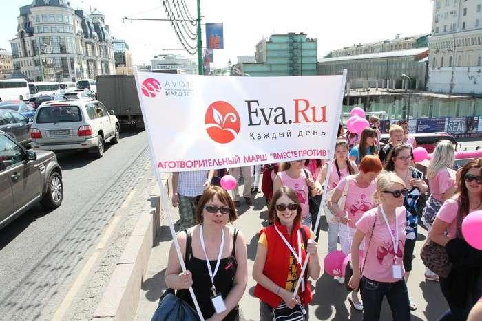Ева.Ру на благотворительном марше