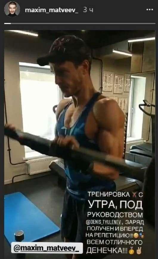 «Мускулистый и поджарый»: Максим Матвеев удивил отличной физической формой